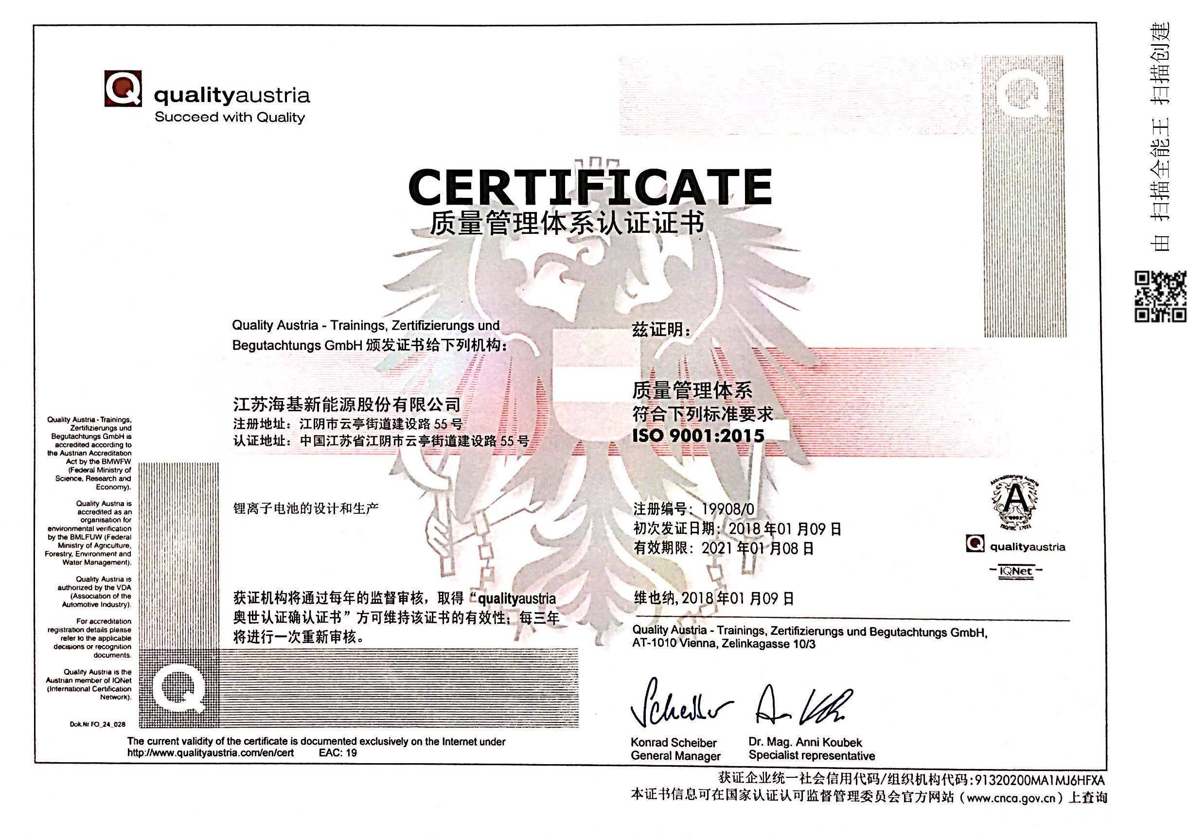 System Certificate 9000 (Chinese)