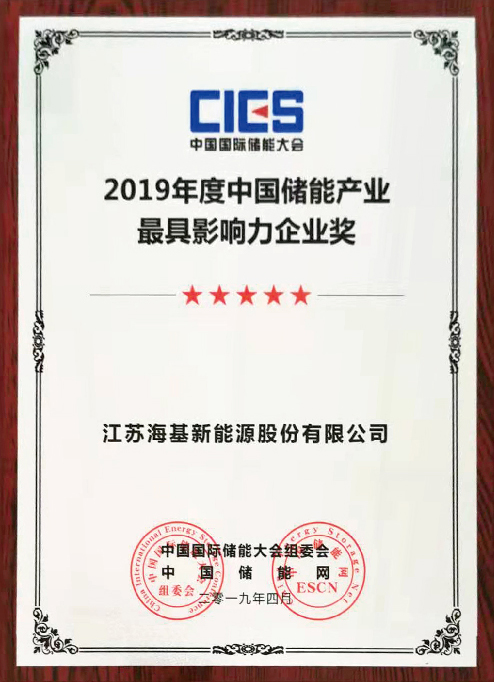 2019 China Energy Storage Industry Most Influential Enterprise Award